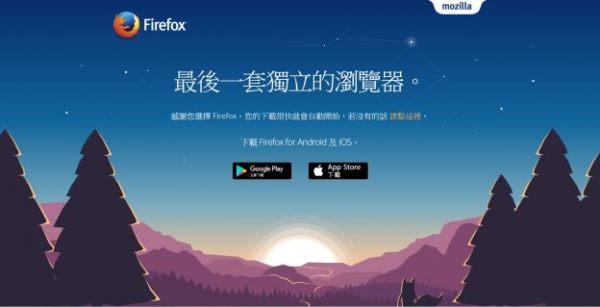 Firefox 54:史上最棒的一次改版!
