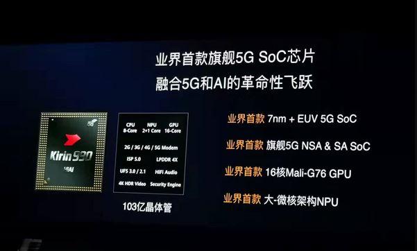 华为首款集成5G SoC麒麟990来了!Mate30系列首搭