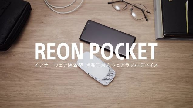 穿戴式 Reon Pocket 冷暖空调 Sony 开发日本众筹