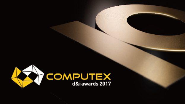 2017年「台北国际电脑展」创新设计奖,网罗全球人工智能、IoT新创商机