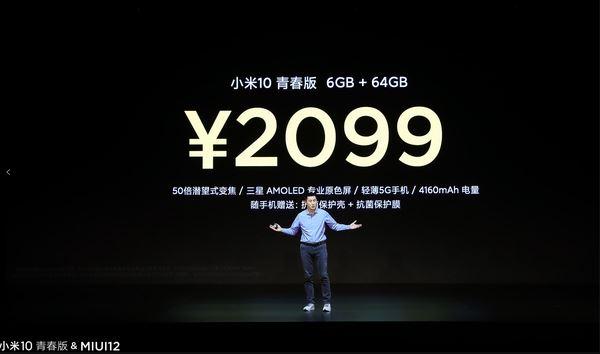 小米10青春版正式发布:50倍数码变焦,售2099元起