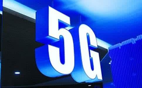 工信部:中国5G标准必要专利数量全球第一