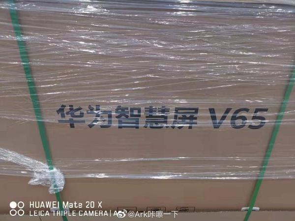 华为智慧屏V65再曝光:星际黑,京东方产
