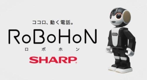究极系手机「RoBoHoN」