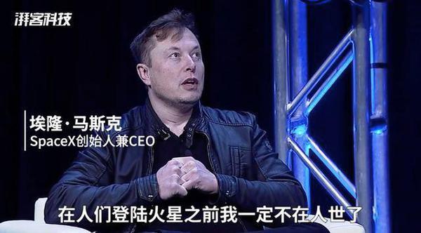 马斯克:我担心活不到SpaceX登陆火星