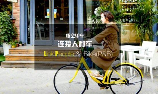 中国首家共享单车倒闭,9成车失踪