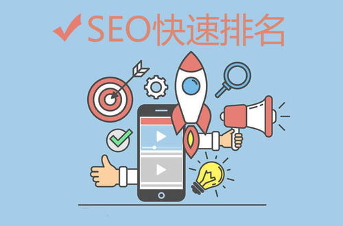SEO 关键词快速排名